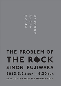 The Problem of the Rock
